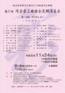 第27回埼玉県三曲協会定期演奏会